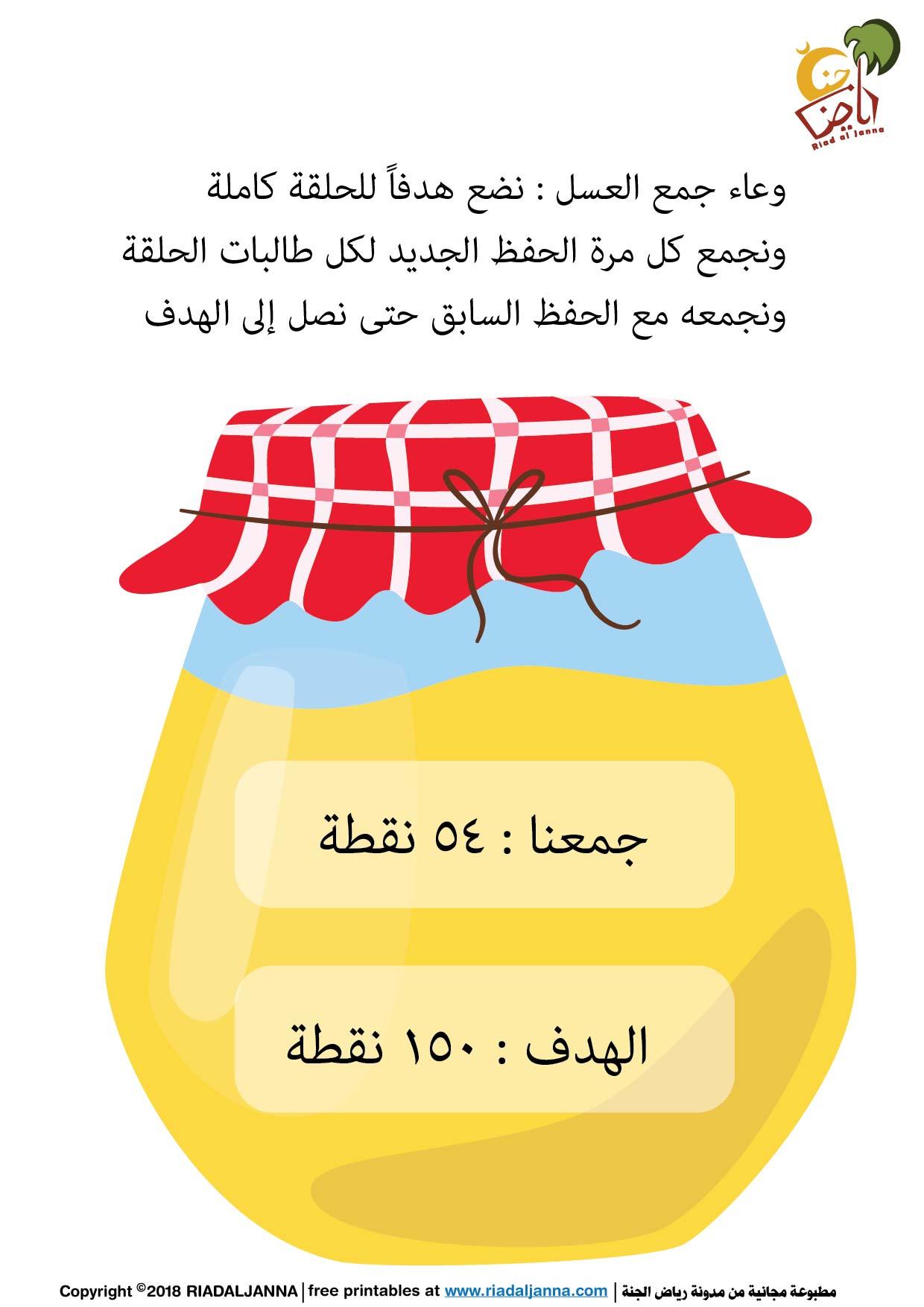 حلو كالعسل برنامج لتحفيز حلقات القرآن نماذج للطباعة رياض الجنة