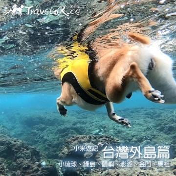 寵物友善環境搜尋 23 Travel of Rice 小米遊記