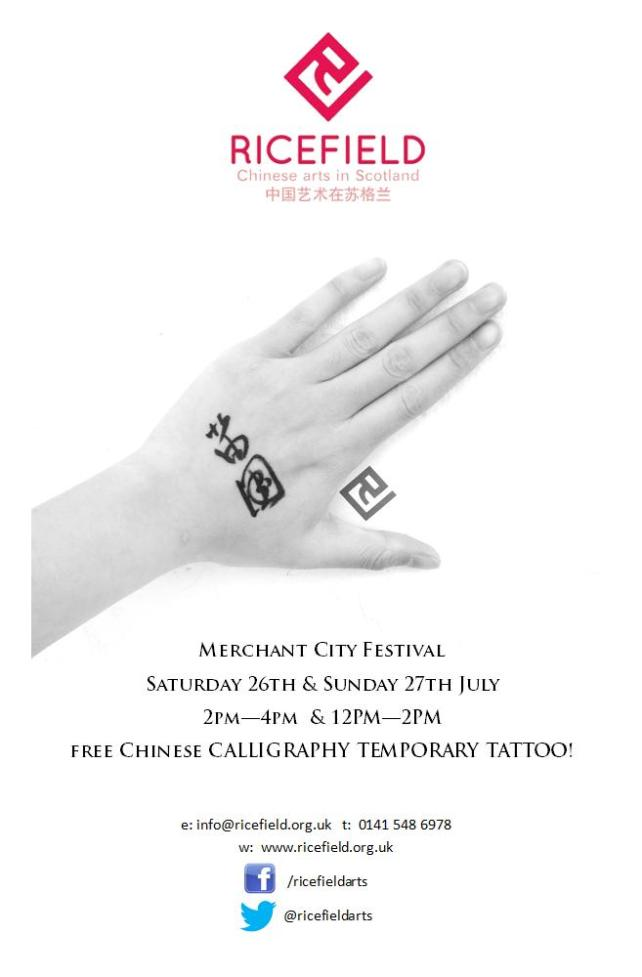MCF calligraphy tattoo3