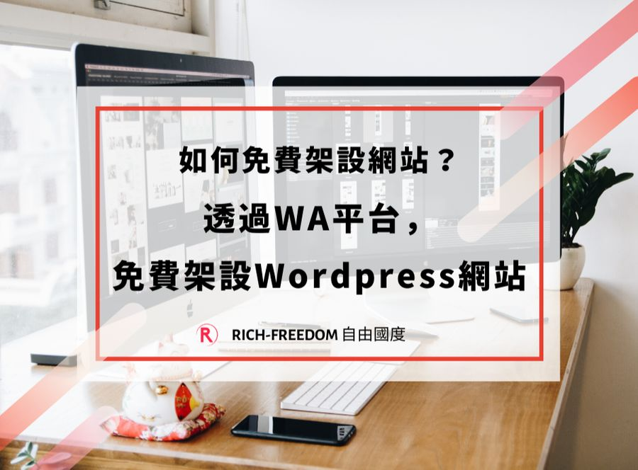 wordpress教學