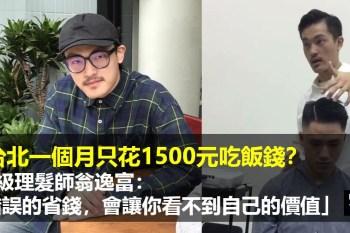 在台北一個月只花1500元吃飯錢? 8年級理髮師翁逸富:錯誤的省錢,會讓你看不到自己的價值