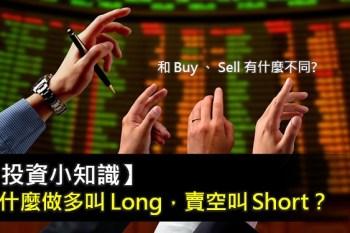 做空(空單)、做多(多單)是什麼意思?為什麼做多叫Long,賣空叫Short?