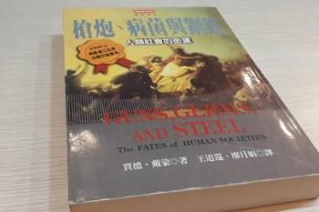 讀書心得《槍砲、病菌與鋼鐵》打獵和種田,哪個比較好?