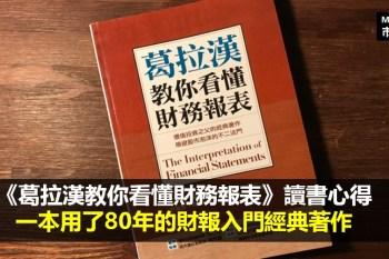 《葛拉漢教你看懂財務報表》讀書心得 - 一本用了80年的財報入門經典著作