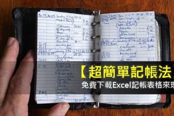 【超簡單記帳法】免費下載 Excel記帳表格來理財