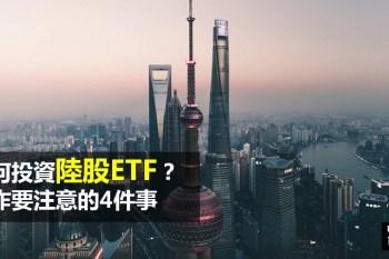 如何投資陸股ETF?操作 中國陸股ETF 需要注意4件事