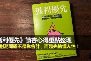 《獲利優先-讀書心得》解決財務問題不是靠會計,而是先搞懂人性