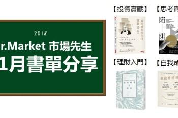 2018》11月市場先生推薦書單