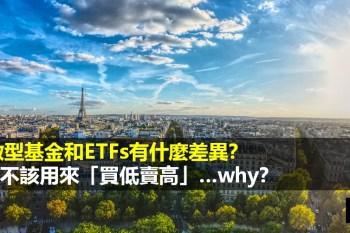 指數型基金和ETF有什麼差異?為什麼你不該用ETF「買低賣高」?