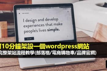 WordPress架站教學》如何架設屬於自己的網站?費用多少?新手網站架設流程教學(部落格/電商購物車/品牌官網)