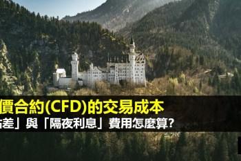 差價合約(CFD)的交易成本》「點差」與「隔夜利息費用」是什麼?如何計算?