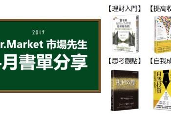 2019》4月市場先生推薦書單