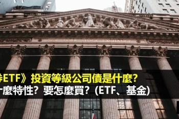 債券ETF》投資等級公司債是什麼?有什麼特性?要怎麼買?(ETF、基金)