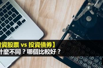 投資股票和投資債券有什麼不同?哪個比較好?