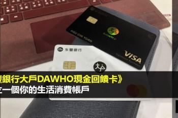永豐銀行 大戶DAWHO現金回饋卡 》建立一個你的生活消費帳戶(2021年更新)
