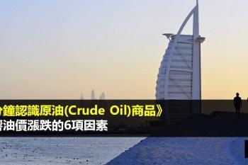 一分鐘認識原油(Crude Oil)商品》影響油價漲跌的6項因素