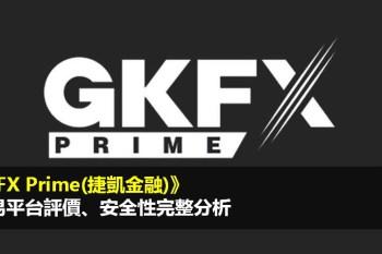 GKFX Prime交易平台評價》安全性完整分析(外匯、指數、差價合約)