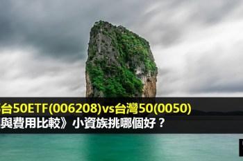 富邦台50ETF(006208)vs台灣50(0050)報酬與費用比較》小資族挑哪個好?