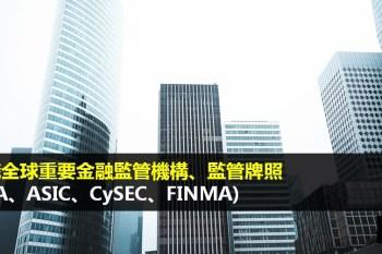認識全球重要金融監管機構、監管牌照(FCA、ASIC、CySEC、FINMA)