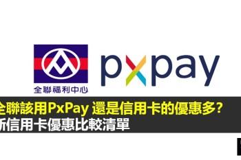 全聯該用Px Pay,還是信用卡的優惠多?2021最新刷卡優惠清單整理