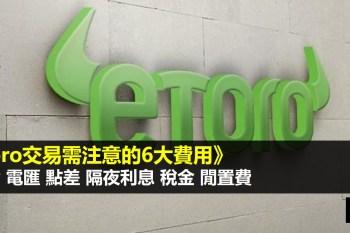 在eToro(e投睿)交易,需注意的6大費用(出金、電匯、點差、隔夜利息、稅金、閒置費)