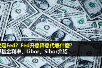 聯準會Fed是什麼?Fed升息降息代表什麼?(聯邦基金利率、Libor、Sibor介紹)