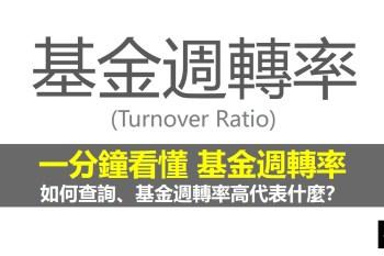 基金週轉率(Turnover Ratio)是什麼?如何查詢、基金週轉率高代表什麼?