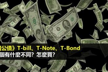 美國公債》T-bill、T-Note、T-Bond有什麼不同?3種購買方式介紹(直接買債券、債券型基金、債券ETF)