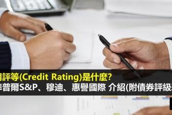 信用評等是什麼?債券信用評等表怎麼看?標準普爾S&P、穆迪Moody's、惠譽國際3大信評公司介紹