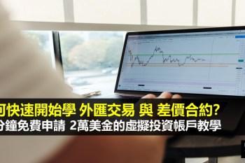 如何快速開始學外匯交易與差價合約?10分鐘免費申請2萬美元的虛擬投資帳戶教學