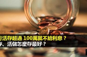 【存錢寶典】銀行活存超過 100萬就不給利息?活存、活儲怎麼存最好?