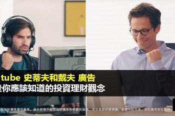 史蒂夫和戴夫廣告》eToro「複製跟單」可行嗎?背後你應該知道的投資理財觀念