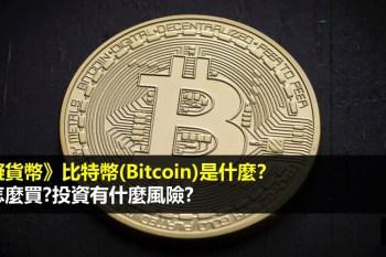 比特幣是什麼?比特幣怎麼買?投資比特幣有什麼風險?