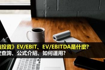 價值投資》企業價值倍數EV/EBIT、EV/EBITDA是什麼?怎麼計算、怎麼運用?公式查詢