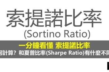 索提諾比率(Sortino Ratio)是什麼?如何計算?和夏普比率有什麼不同?
