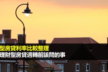 理財型房貸缺點是什麼?2021理財型房貸利率比較、試算