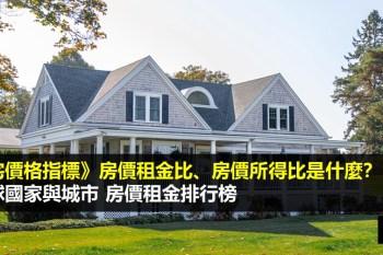 住宅價格指標》房價所得比、房價租金比是什麼?(附全球城市房價排行榜)