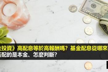 配息來自本金是什麼意思?基金配息從哪來?配息來自本金就不好嗎?