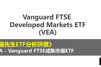 VEA ETF分析評價》Vanguard FTSE Developed Markets ETF (Vanguard FTSE成熟市場ETF)