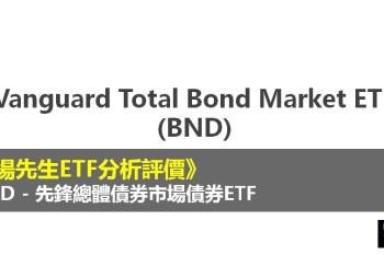 BND ETF分析評價》Vanguard Total Bond Market ETF (先鋒總體債券市場債券ETF)