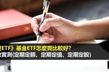 基金ETF投資績效實測比較:定期定額 vs 定期定值 vs 定期定股