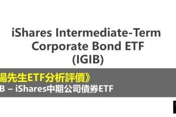 IGIB ETF分析評價》iShares Intermediate-Term Corporate Bond ETF (iShares中期公司債券ETF)