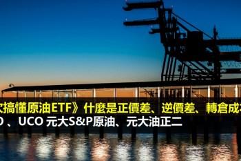 原油ETF教學 -一次看懂USO、UCO、元大S&P原油(00642U)、元大油正二(00672L)