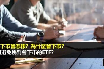 ETF下市會怎樣?為什麼會下市?如何避免挑到會下市的ETF?