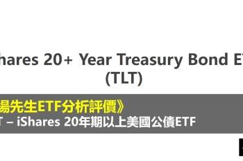 TLT ETF分析評價》iShares 20+ Year Treasury Bond ETF (iShares 20年期以上美國公債ETF)