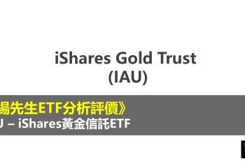 IAU ETF分析評價》iShares Gold Trust (iShares黃金信託ETF)