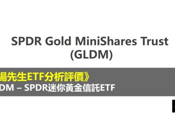 GLDM ETF分析評價》 SPDR黃金MiniShares ETF