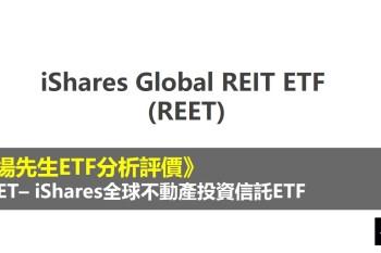 REET ETF分析評價iShares Global REIT ETF (iShares全球不動產投資信託ETF)