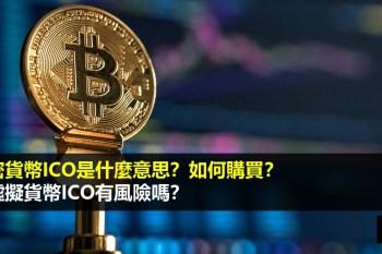 ICO是什麼意思?如何參加ICO?買虛擬貨幣ICO有風險嗎?
