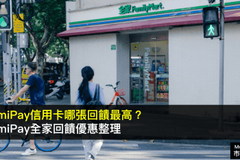 FamiPay信用卡 哪張回饋最高?2021 FamiPay全家回饋優惠整理
